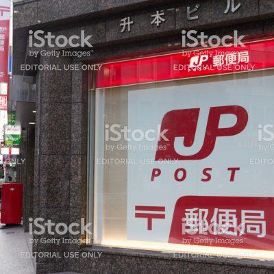 우체국 일본 우편 택배