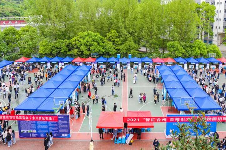 중국, 취업, 박람회, 행사